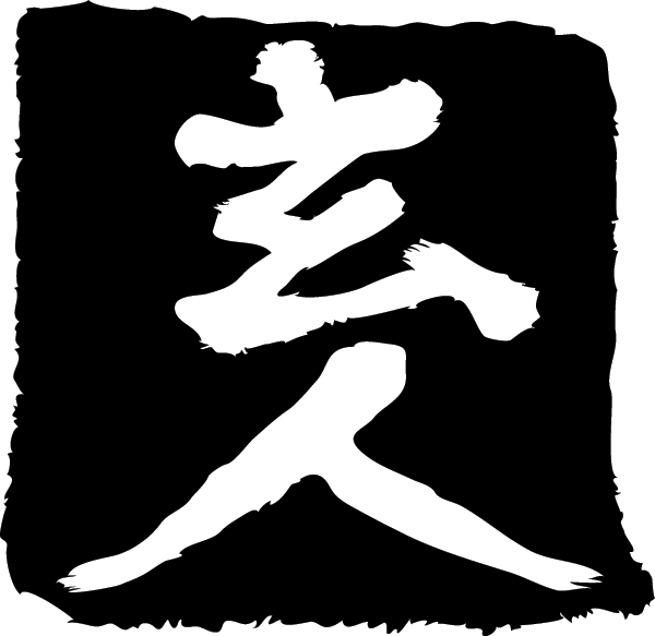 Grasp Confusing Kanji Terms Such As Radical And Component