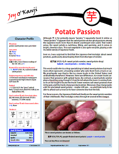 "Cover of essay 1011 on 芋, titled ""Potato Passion"""