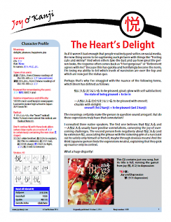 "Cover of essay 1020 on 悦, titled ""The Heart's Delight"""