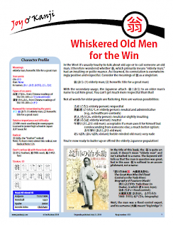 "Cover of essay 1037 on 翁 (elderly man), titled ""Whiskered Old Men for the Win"""