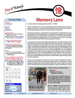 "Cover of essay 1039 on 憶 (memory), ""Memory Lane"""