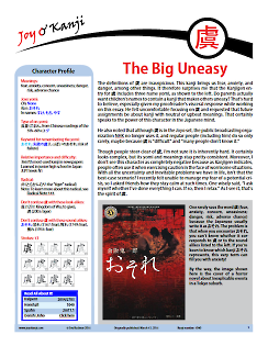 "Cover of essay 1040 on 虞, titled ""The Big Uneasy Essay"""