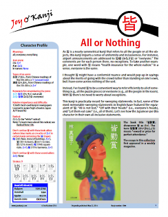 "Cover of essay 1064 on 皆, titled ""All or Nothing"""
