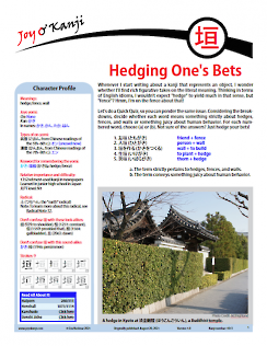 """Cover of essay 1073 on 垣, titled """"Hedging One's Bets"""""""