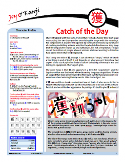 "Cover of essay 1079 on 獲, titled ""Catch of the Day"""