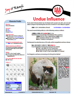 "Cover of essay 1080 on 嚇, titled ""Undue Influence"""