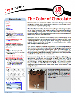"Cover of essay 1089 on 褐, titled ""The Color of Chocolate"""
