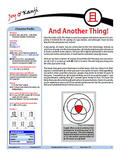 """Cover of essay 1091 on 且, titled """"And Another Thing!"""""""