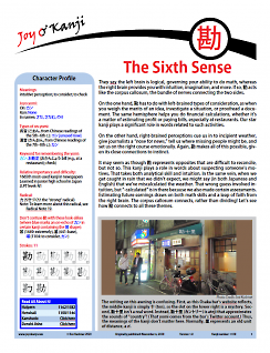 "Cover of essay 1100 on 勘, titled ""The Sixth Sense"""