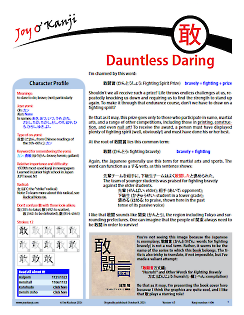"""Cover of essay 1106 on 敢, titled """"Dauntless Daring"""""""