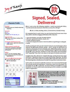 "Cover of essay 1108 on 款, titled ""Signed, Sealed, Delivered"""