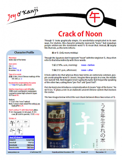 """Cover of essay 110 on 午, titled """"Crack of Noon"""""""