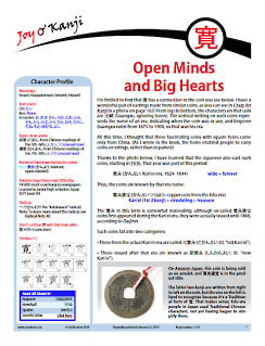 "Cover of essay 1110 on 寛 (broad), titled ""Open Minds and Big Hearts"""