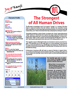 """Cover of essay 1127 on 飢, titled """"The Strongest of All Human Drives"""""""