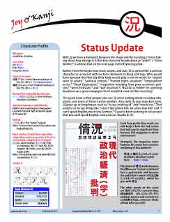 "Cover of essay 1163 on 況 (condition), titled ""Status Update"""