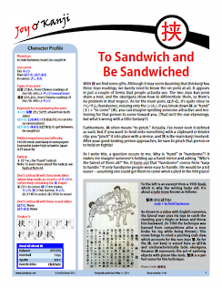 "Cover of essay 1165 on 挟, titled ""To Sandwich or Be Sandwiched"""