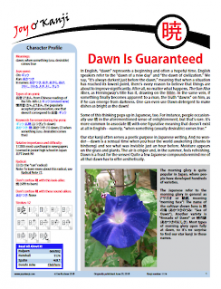 "Cover of essay 1174 on 暁, titled ""Dawn Is Guaranteed"""