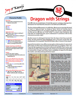 "Cover of essay 1178 on 琴, titled ""Dragon with Strings"""