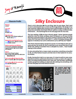 """Cover of essay 1223 on 繭, titled """"Silky Enclosure"""""""