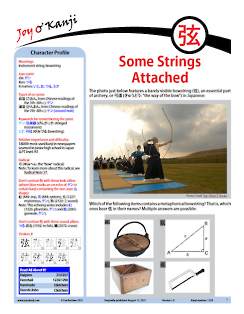 """Cover of essay 1228 on 弦, titled """"Some Strings Attached"""""""