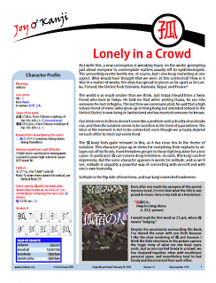 "Cover of essay 1229 on 孤, titled ""Lonely in a Crowd"""