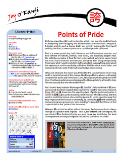 "Cover of essay 1233 on 誇, titled ""Points of Pride"""