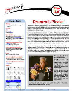 """Cover of essay 1234 on 鼓, titled """"Drumroll, Please"""""""