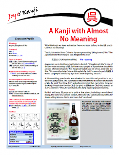 "Cover of essay 1237 on 呉, titled ""A Kanji with Almost No Meaning"""