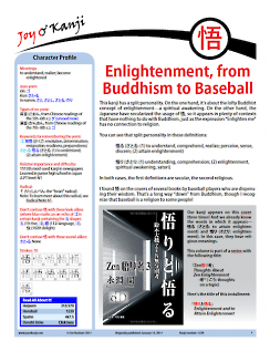 "Cover of essay 1239 on 悟, titled ""Enlightenment, from Buddhism to Baseball"""