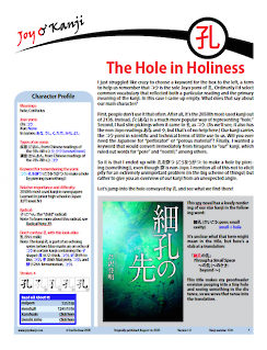 "Cover of essay 1241 on 孔, titled ""The Hole in Holiness"""