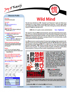 """Cover of essay 1259 on 慌, titled """"Wild Mind"""""""