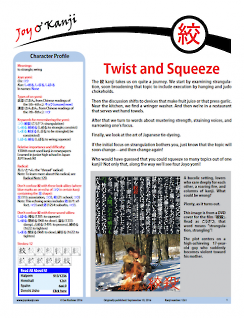 "Cover of essay 1261 on 絞, titled ""Twist and Squeeze"""