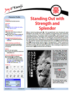 "Cover of essay 1271 on 豪, titled ""Standing Out with Strength and Splendor"""