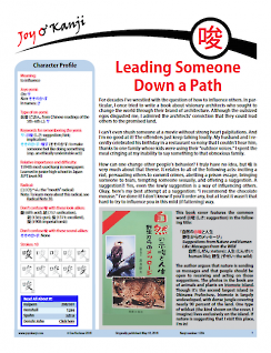 "Cover of essay 1284 on 唆, to influence, titled ""Leading Someone Down a Path"""