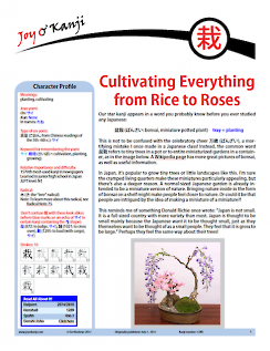 "Cover of essay 1289 on 栽, titled ""Cultivating Everything from Rice to Roses"""