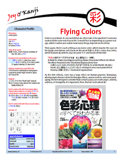 "Cover of essay 1290 on 彩, titled ""Flying Colors"""