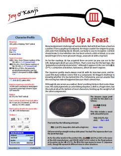 "Cover of essay 1307 on 皿, titled ""Dishing Up a Feast"""
