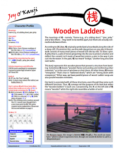 "Cover of essay 1308 on 桟, titled ""Wooden Ladders"""