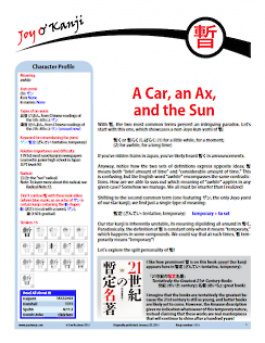 "Cover of essay 1311 on 暫, titled ""A Car, an Ax, and the Sun"""