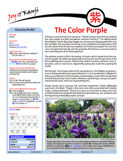 "Cover of essay 1320 on 紫, titled ""The Color Purple"""