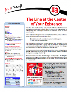 "Cover of essay 1330 on 軸, titled ""The Line at the Center of Your Existence"""