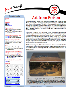 "Cover of essay 1334 on 漆, titled ""Art from Poison"""