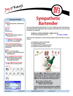 "Cover of essay 1343 on 酌, titled ""Sympathetic Bartender"""
