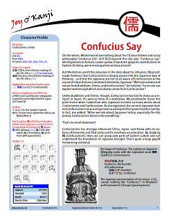 "Cover of essay 1352 on 儒, titled ""Confucius Say"""