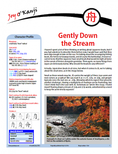 "Cover of essay 1354 on 舟, titled ""Gently Down the Stream"""
