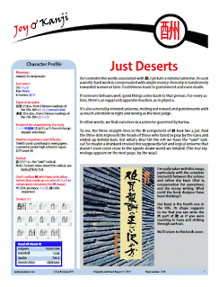 "Cover of essay 1358 on 酬, titled ""Just Deserts"""