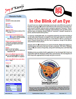 """Cover of essay 1372 on 瞬, titled """"In the Blink of an Eye"""""""