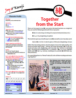 "Cover of essay 1382 on 緒 (beginning), titled ""Together from the Start"""