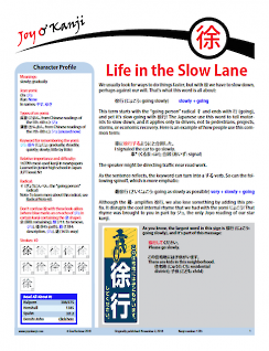 "Cover of essay 1385 on 徐 (slowly; gradually), titled ""Life in the Slow Lane"""