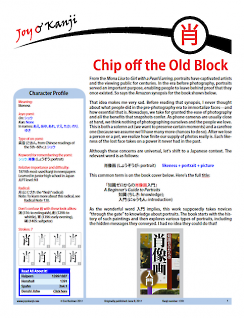 "Cover of essay 1391 on 肖, titled ""Chip off the Old Block"""